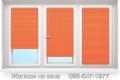 Горизонтальные жалюзи оранжевого цвета на трёх створчатого окно