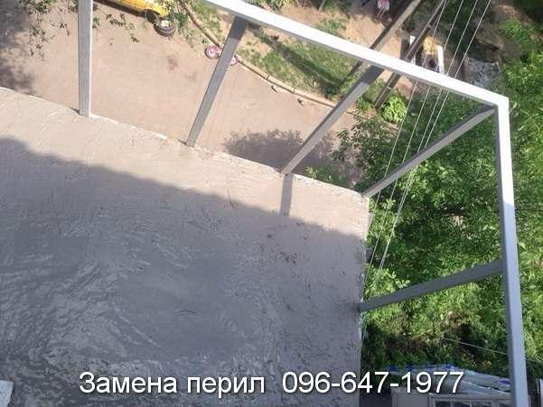 remont peril balkona (3)