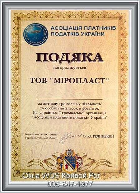 Окна WDS Кривой Рог (4)