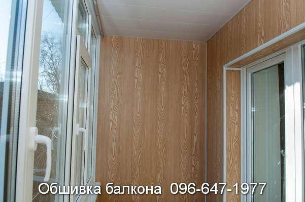 obshivka balkona (2)