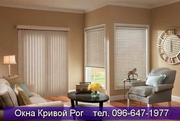 Окна с вертикальными и горизонтальными жалюзи