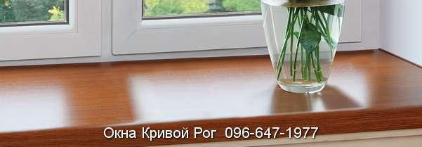 Подоконники WDS Кривой Рог (2)