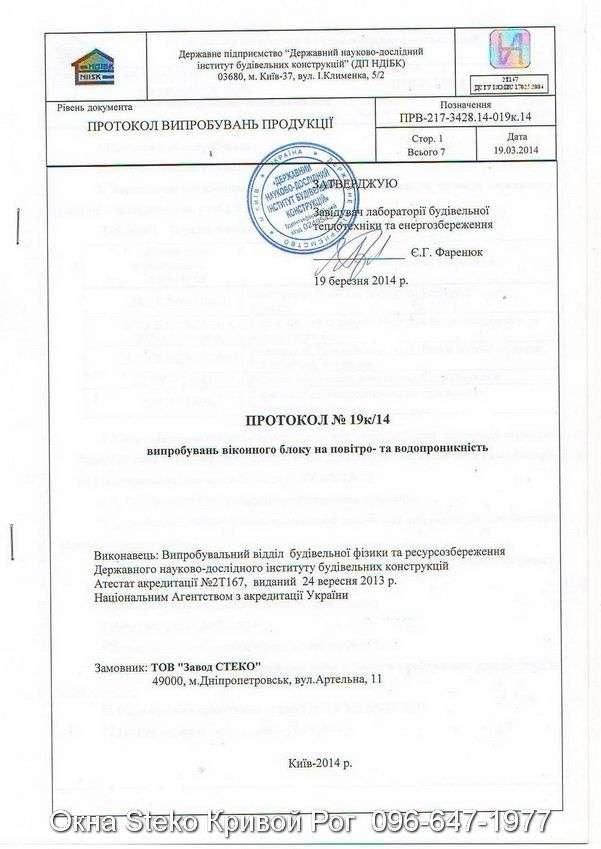 Окна Steko Кривой Рог (1)