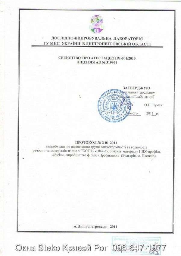 Окна Steko Кривой Рог (13)
