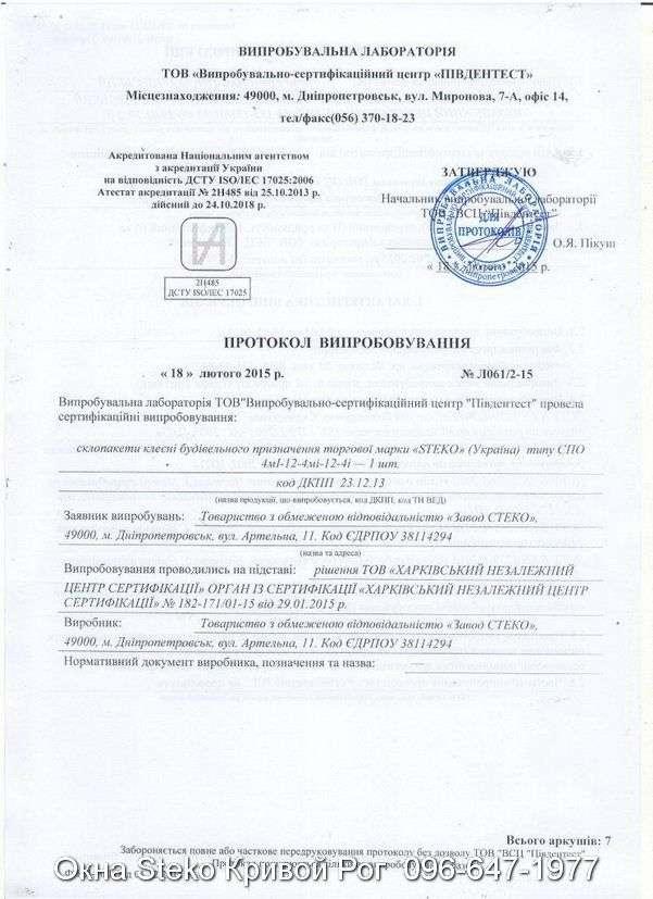 Окна Steko Кривой Рог (16)