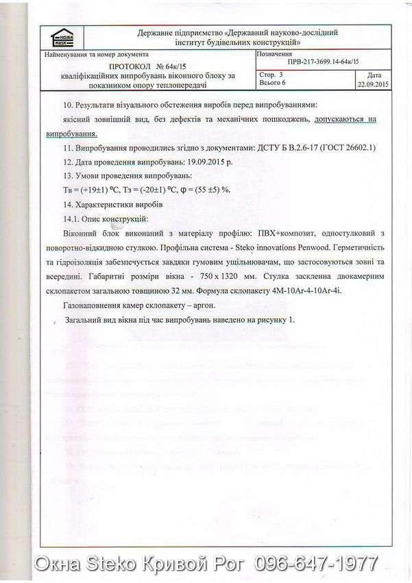 Окна Steko Кривой Рог (25)