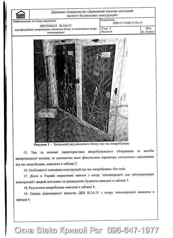 Окна Steko Кривой Рог (32)