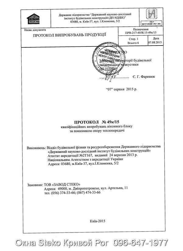 Окна Steko Кривой Рог (35)