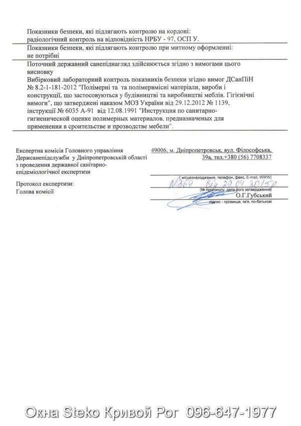 Окна Steko Кривой Рог (53)