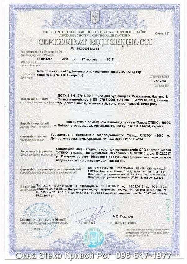 Окна Steko Кривой Рог (54)