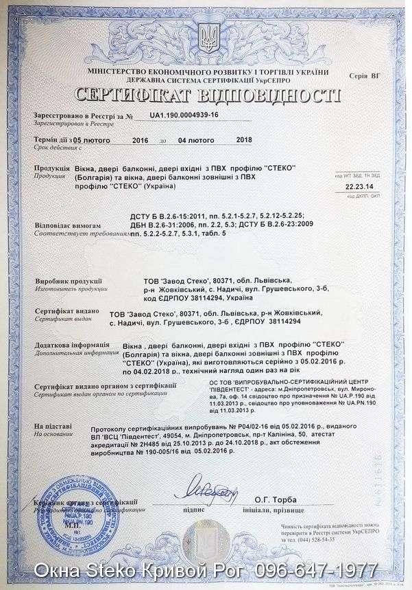 Окна Steko Кривой Рог (56)