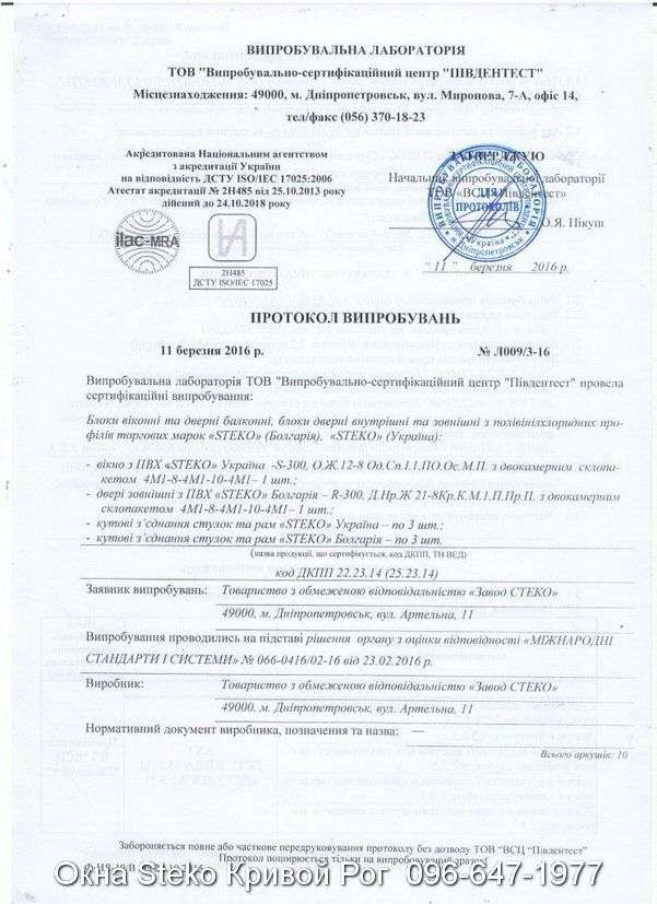 Окна Steko Кривой Рог (59)