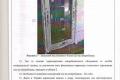 Окна Steko Кривой Рог (26)