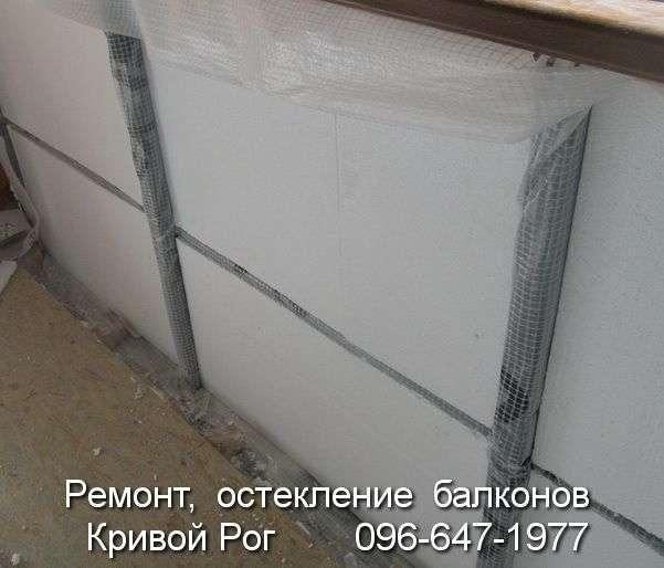 Утепление балкона Кривой Рог (10)