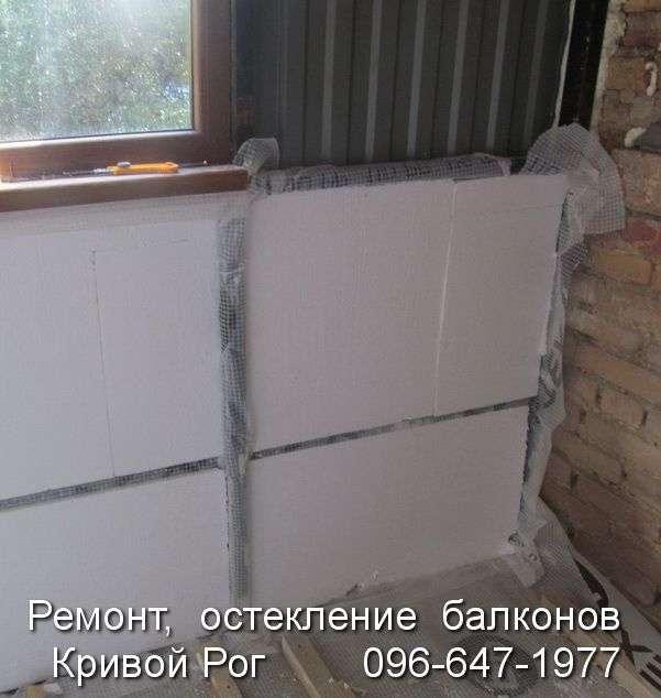 Утепление балкона Кривой Рог (11)