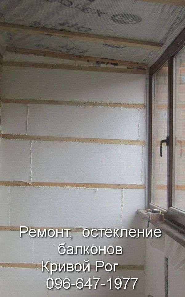 Утепление балкона Кривой Рог (18)