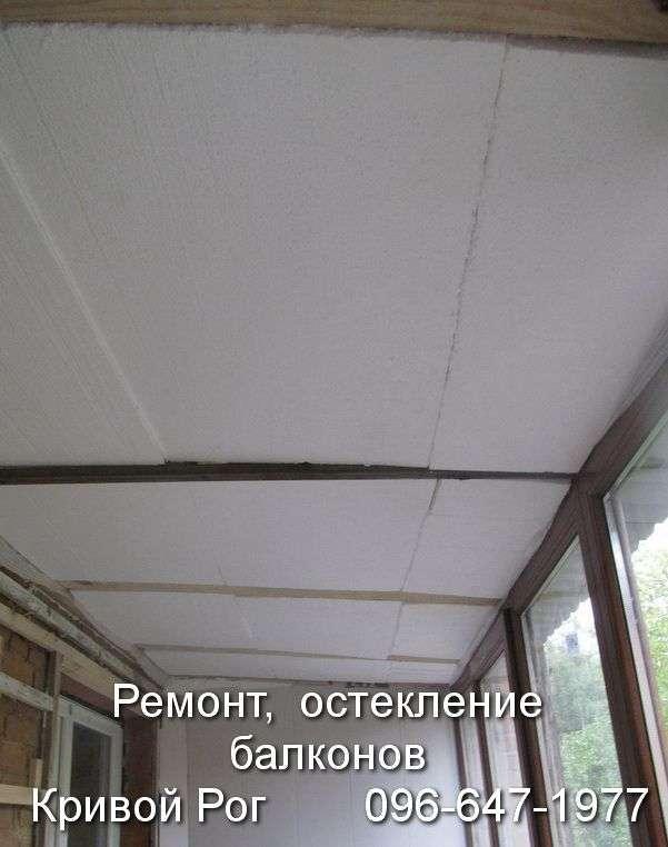 Утепление балкона Кривой Рог (19)