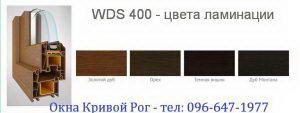 okna wds 400 - varianty laminacii