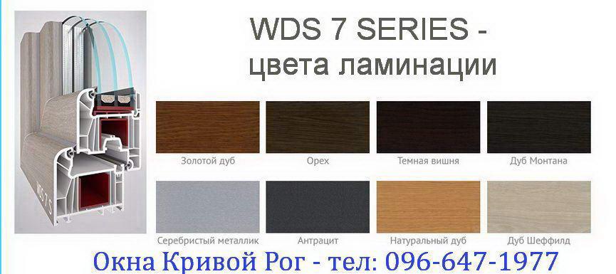 okna wds 7 series - dostupnye cveta laminacii