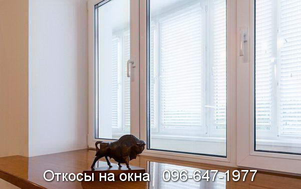 Откосы Кривой Рог