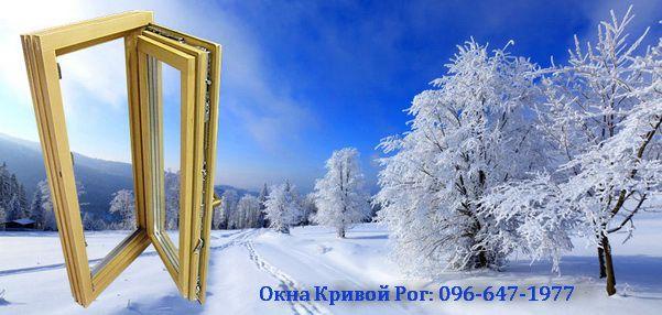 Монтаж окна зимой Кривой Рог