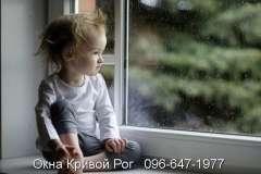 Защитить детей поможет Детский замок на окна Кривой Рог