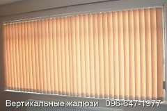 Оранжевый цвет на вертикальных жалюзи