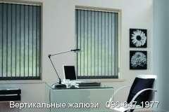 Вертикальные жалюзи в рабочий кабинет