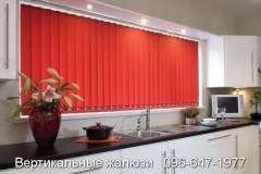 красные вертикальные жалюзи на кухню