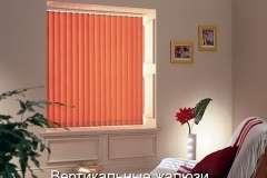 Оранжевые вертикальные жалюзи с установкой в проём окна