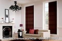 Тёмно коричневые вертикальные жалюзи для окон и дверей