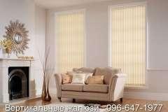 Жалюзи на окна больших размеров чаще всего заказывают в вертикальном исполнении