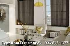 Коричневые вертикальные жалюзи хорошо контрастируют со светлыми стенами