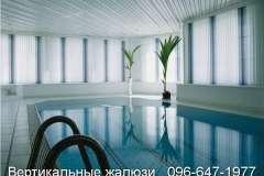 Вертикальные жалюзи в бассейн