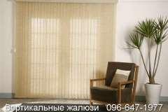 Светло коричневые вертикальные жалюзи в гостиную