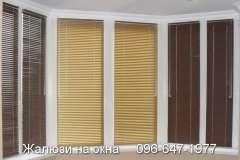 Жёлтые и коричневые горизонтальные жалюзи на окна