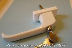 Ручка - замок с ключиком на металлопластиковые окна