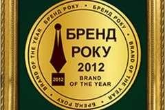 Окна WDS были удостоены наградой Бренд 2012 года