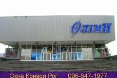Остекление кинотеатра металлопластиковыми окнами Конкорд