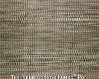 Ещё одна из разновидностей ткини для жалюзи серии Натурал - ARUBA Oak