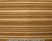 Стильные тканевые жалюзи в полосочку. Цвет CALCUTTA 65