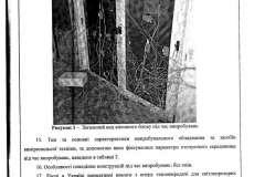 Окна Steko подвергают различным проверкам