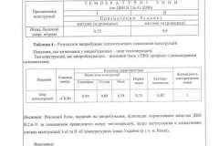 Окна Steko изготавливаются в Украине и Европе