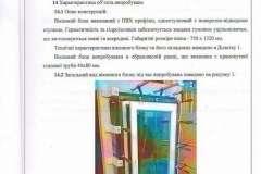 Окна Steko Кривой Рог (4)