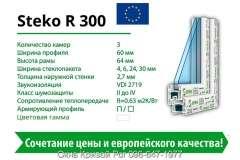 Профиль окна Steko R300. Экономный профиль европейского производства