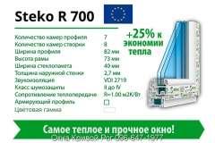 Профиль окна Steko R700. Супер тёплый профиль для коттеджей и частных домов