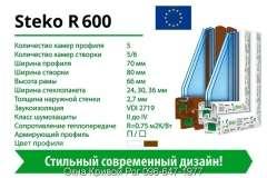 Профиль окна Steko R600