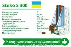 Профиль окна Steko S300 украинского производства