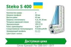 Оконный профиль Steko S400 - фото
