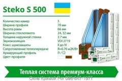 Оконный профиль Steko S500